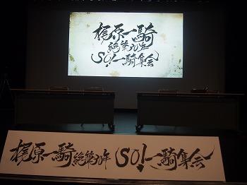 kajiwara-so-ikki24.jpg