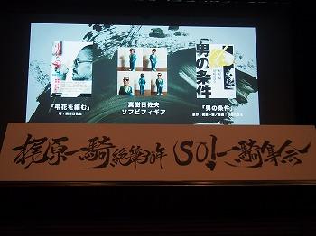kajiwara-so-ikki25.jpg