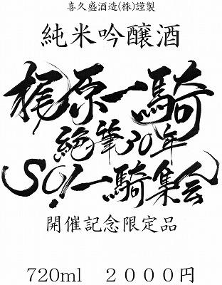 kajiwara-so-ikki27-.jpg