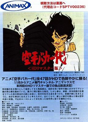 kajiwara-so-ikki28-.jpg