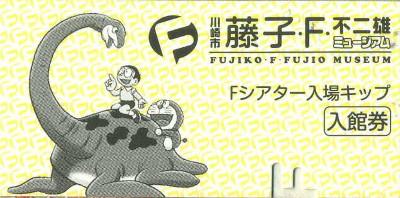 kawasaki-fujiko-museum50-.jpg