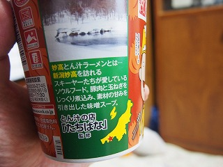 myoko12.jpg