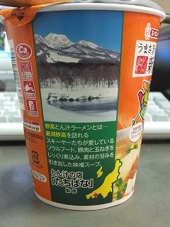 myoko2.jpg