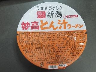 myoko4.jpg