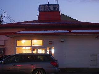nagaoka-aoshima18.jpg