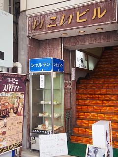 nagaoka-charlin1.jpg