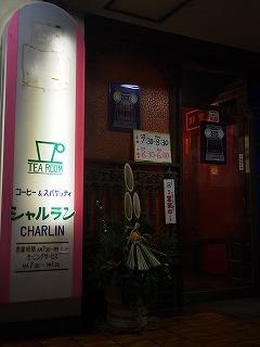 nagaoka-charlin2.jpg