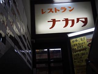 nagaoka-nakata11.jpg