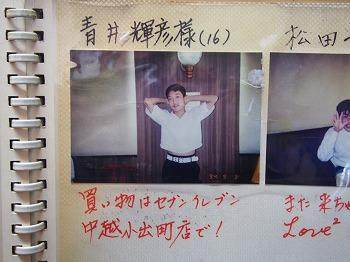 nagaoka-nakata16.jpg