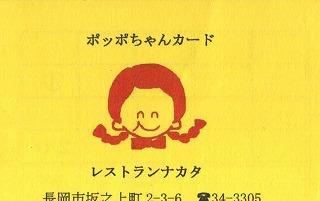 nagaoka-nakata31.jpg