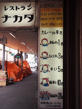 nagaoka-nakata4.jpg
