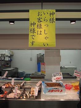 nagaoka-teradomari4.jpg