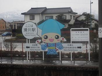 namerikawa2.jpg