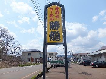 ojiya-syoryu5.jpg