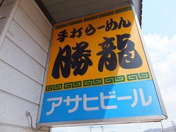 ojiya-syoryu6.jpg