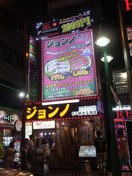 okubo-Jongro1.jpg