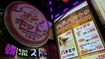 okubo-Jongro10.jpg