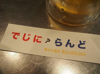 okubo-dejiny-land21.jpg