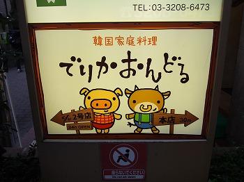 okubo-delicaondoru1.jpg