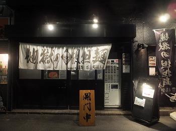 okubo-gomaryu1.jpg