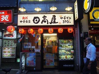 okubo-hidakaya1.jpg