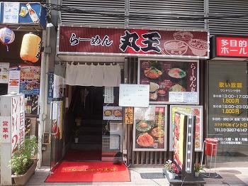 okubo-maruoh1.jpg