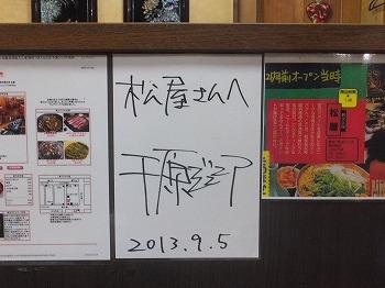 okubo-matsuya4.jpg