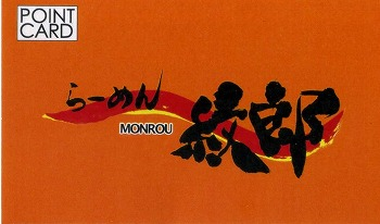 okubo-monroe6.jpg