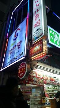 okubo-seoulichiba1.jpg