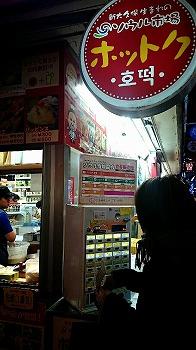 okubo-seoulichiba2.jpg