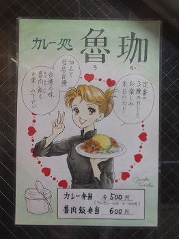 okubo-spicycurryroka9.jpg
