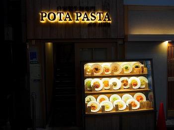 shibuya-pota-pasta1.jpg