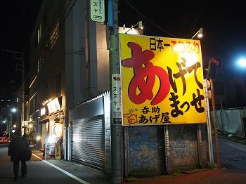 shinjuku-ageya30.jpg