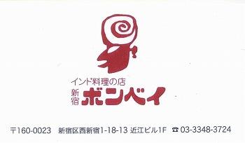 shinjuku-bombay22.jpg