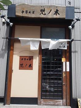 shinjuku-chigonoki4.jpg