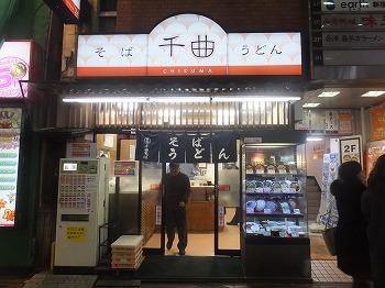 shinjuku-chikuma5.jpg