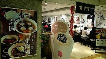 shinjuku-chunshuitang1.jpg