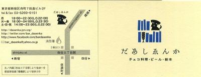 shinjuku-dasenka1.jpg