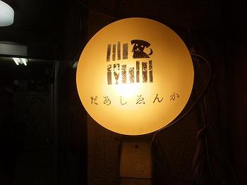 shinjuku-dasenka2.jpg