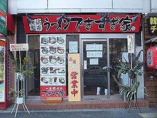 shinjuku-dekisugiya1.jpg