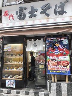 shinjuku-fujisoba1.jpg
