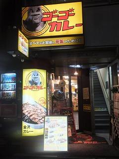 shinjuku-gogocurry13.jpg