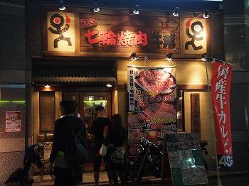shinjuku-gyushige1.jpg