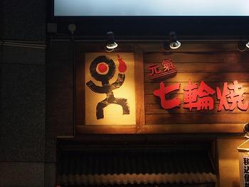 shinjuku-gyushige2.jpg