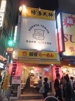 shinjuku-hakata-tenjin5.jpg