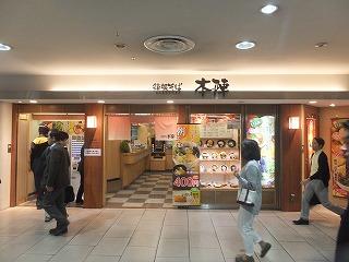 shinjuku-hakonesoba-honjin1.jpg