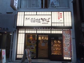 shinjuku-hakonesoba1.jpg