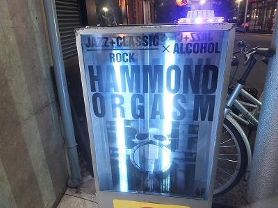 shinjuku-hammond-orgasm1.jpg