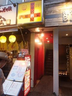 shinjuku-hanahori1.jpg