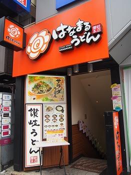 shinjuku-hanamaru13.jpg